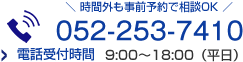 052-253-7410